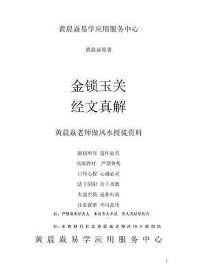 黄氏《金锁玉关》经文真解——黄晨焱先生原著.doc