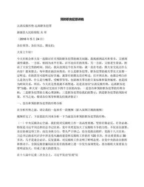 预防职务犯罪讲稿.docx