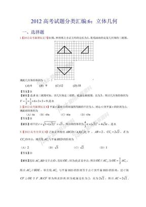 2012年高考真题汇编——文科数学(解析版共十六份)6:立体几何.doc