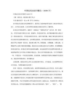 中国近代史读书报告(4600字).doc
