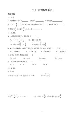有理数的乘法_同步练习.doc
