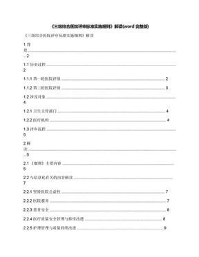 《三级综合医院评审标准实施细则》解读(word完整版).docx