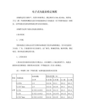 JJG596-1999电子式电能表检定规程.doc