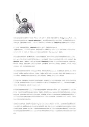 """""""链狗""""—记纳粹德军的宪兵.doc"""