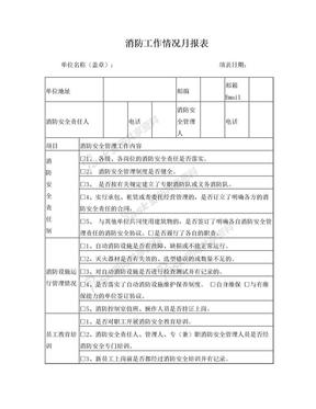 消防工作情况月报表.doc
