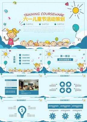 六一儿童节活动策划PPT模板.pptx