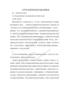 大学生本科评估宣传手册心得体会.doc