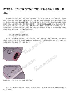 主板各种插针接口与机箱(电源)的接法.pdf