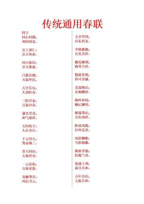 传统通用春联(简体字版).doc