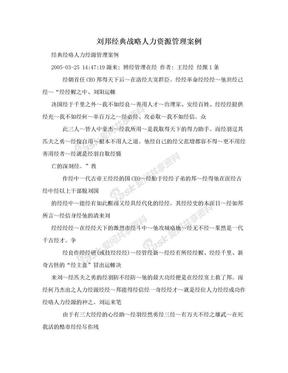 刘邦经典战略人力资源管理案例.doc