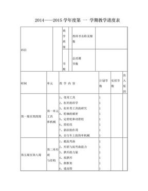 教育科学出版社六年级上册科学全册教案.doc