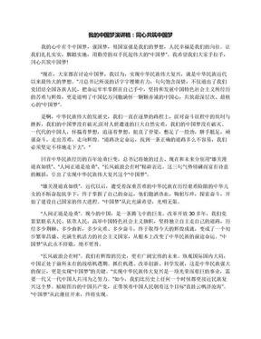 我的中国梦演讲稿:同心共筑中国梦.docx