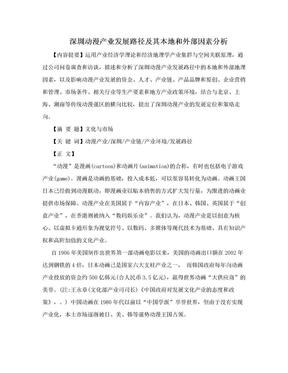 深圳动漫产业发展路径及其本地和外部因素分析.doc