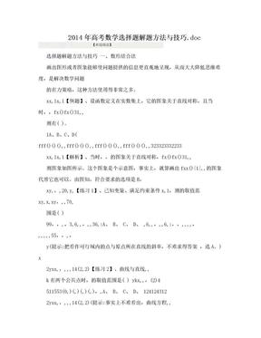 2014年高考数学选择题解题方法与技巧.doc.doc