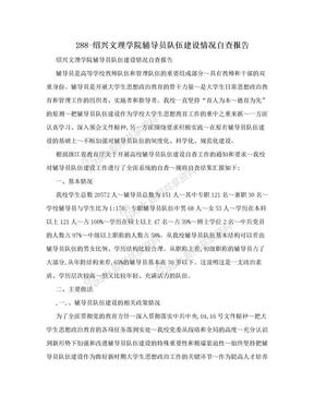 288-绍兴文理学院辅导员队伍建设情况自查报告.doc