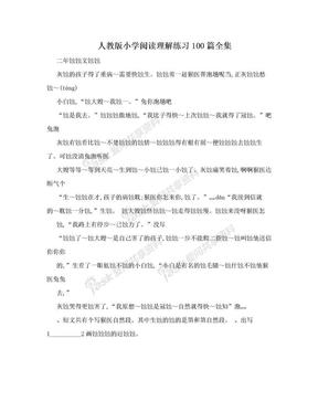 人教版小学阅读理解练习100篇全集.doc