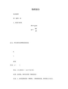 科学:知识点总结(物理部分)(浙教版).doc