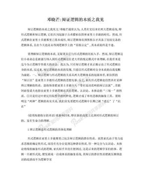 邓晓芒:辩证逻辑的本质之我见.doc