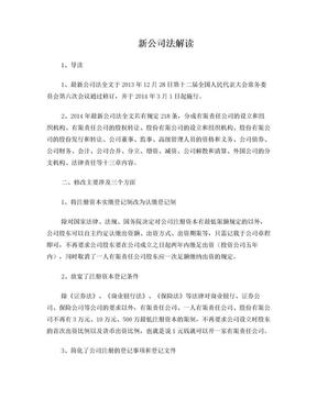 新公司法解读.doc