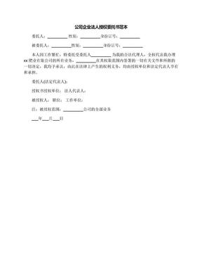 公司企业法人授权委托书范本.docx