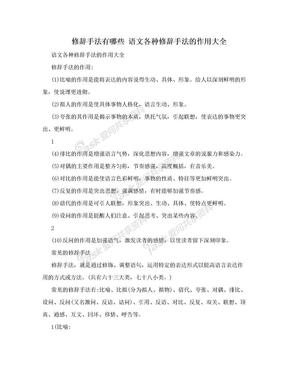 修辞手法有哪些 语文各种修辞手法的作用大全.doc