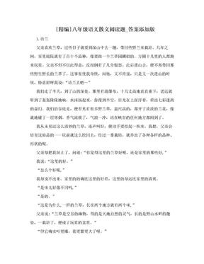 [精编]八年级语文散文阅读题_答案添加版.doc