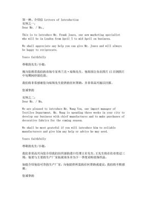 12种商务信函范文.doc
