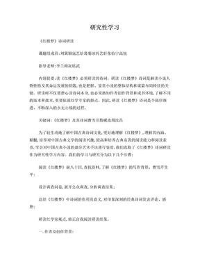 红楼梦研究性学习.doc