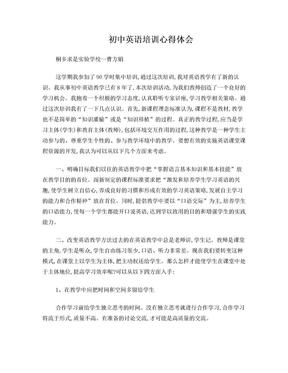初中英语培训心得体会.doc