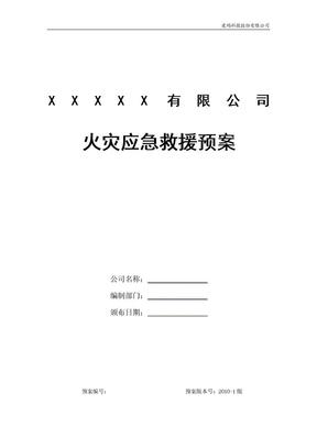 火灾应急救援预案-定稿.doc