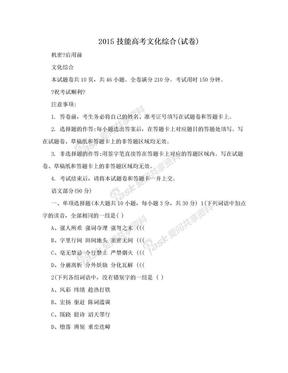 2015技能高考文化综合(试卷).doc