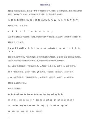 越南语语音.doc