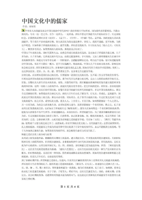 中国文化中的儒家 南怀瑾.doc