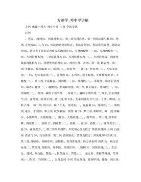 方剂学_邓中甲讲稿.doc