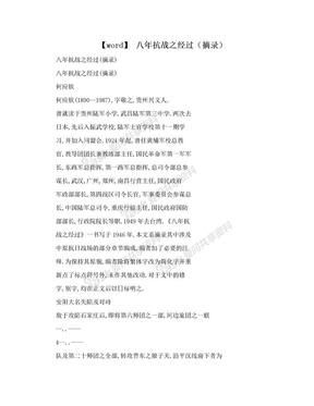 【word】 八年抗战之经过(摘录).doc
