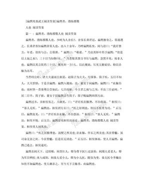 [扁鹊见秦武王阅读答案]扁鹊者,渤海郡鄚人也 阅读答案.doc