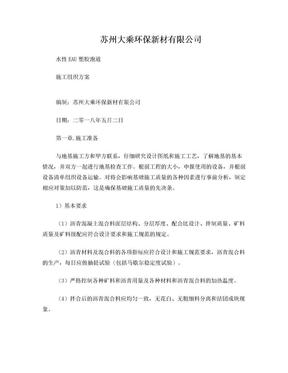 水性EAU塑胶跑道施工组织方案.doc