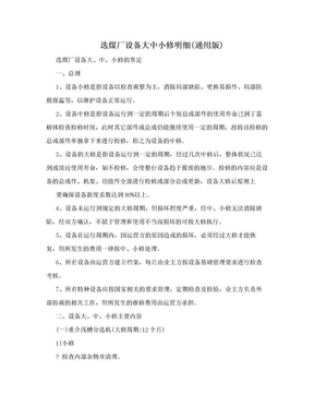 选煤厂设备大中小修明细(通用版).doc