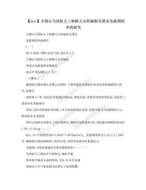 【doc】大蜀山马尾松人工林睛天太阳辐射光谱及光能利用率的研究.doc
