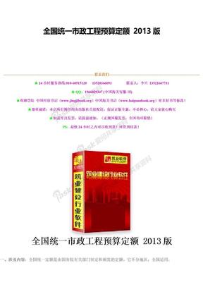 全国统一市政工程预算定额 2013版.docx