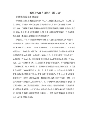 减资股东会决议范本 (共2篇).doc