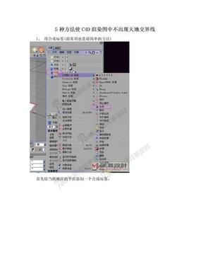 5种方法使C4D渲染图中不出现天地交界线.doc