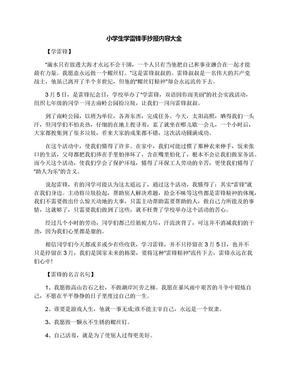 小学生学雷锋手抄报内容大全.docx