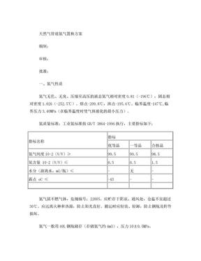天然气管道氮气置换方案.doc