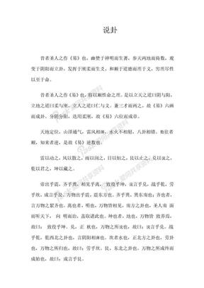 说卦-道德知音.doc