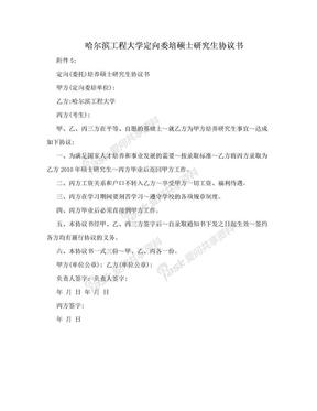 哈尔滨工程大学定向委培硕士研究生协议书.doc