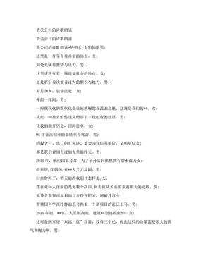 赞美公司的诗歌朗诵【可编辑版】.doc