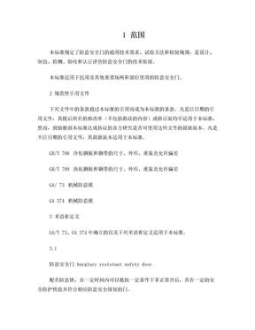 防盗安全门通用技术条件.doc