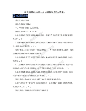 反洗钱基础知识全员培训测试题(含答案).doc