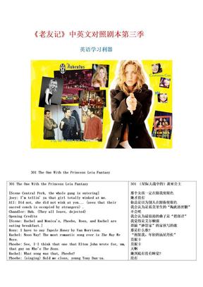 《老友记》又名《六人行》中英文对照剧本(第三季).doc